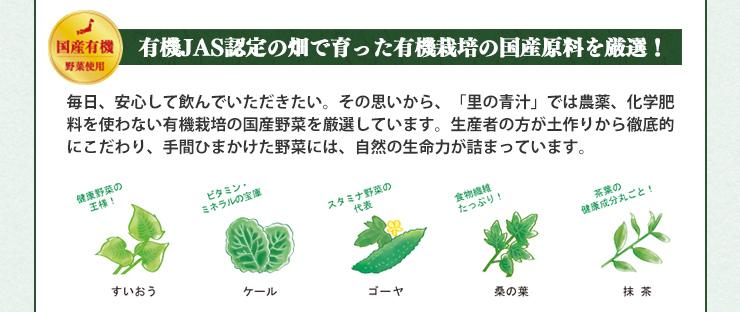 有機JAS認定の畑で育った有機栽培の国産原料を厳選!