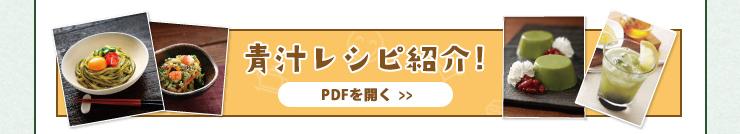 青汁レシピ紹介!