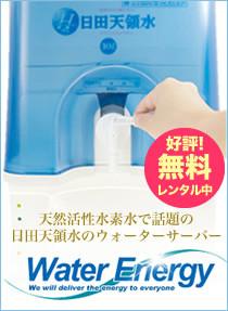 九州の天然水日田天領水のウォーターサーバー