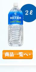 日田天領水2Lペットボトル