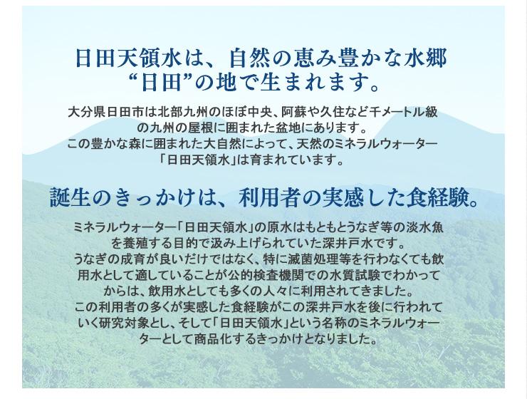 日田天領水は、自然の恵み豊かな水郷日田の地で生まれます。