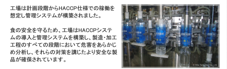 工場は計画段階からHACCP仕様での稼働を想定し管理システムが構築されました。
