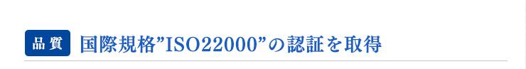 """国際規格""""ISO22000""""の認証を取得"""