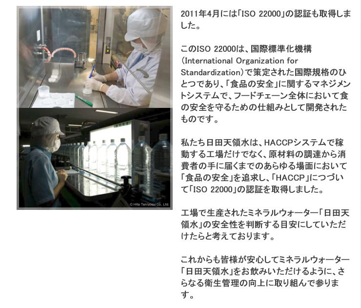 2011年4月には「ISO 22000」の認証も取得しました
