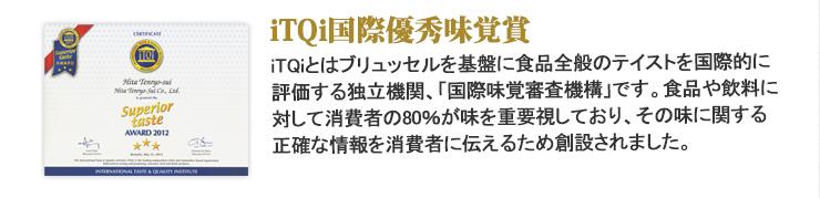iTQi国際優秀味覚賞