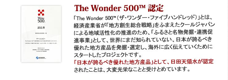The Wonder 500™ 認定