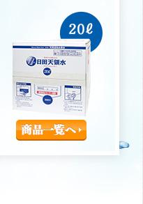 日田天領水BIB20L