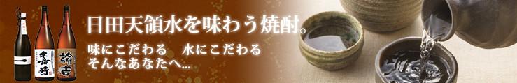 日田天領水を味わう焼酎