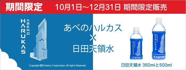 日本一の超高層ビル「あべのハルカス」をあしらった、日田天領水350mlと500mlのペットボトルを、10月1日から12月31日迄の期間限定で販売します。