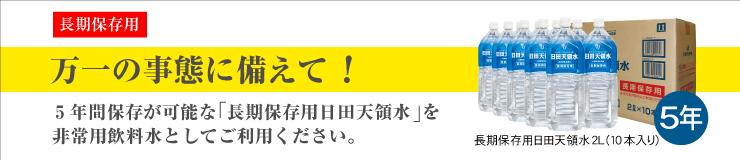 長期保存用日田天領水紹介バナー
