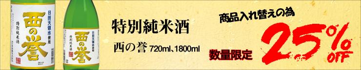 特別純米酒25%オフバナー